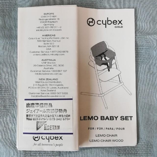 cybex(サイベックス)の【美品】サイベックス レモチェアハーネス付ベビーセット キッズ/ベビー/マタニティの授乳/お食事用品(その他)の商品写真