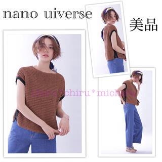 ナノユニバース(nano・universe)の美品 nano universe コットン*サマーニット(ニット/セーター)