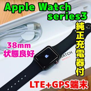 Apple Watch - 美品 GPS LTE 本体 Apple Watch series3 38mm