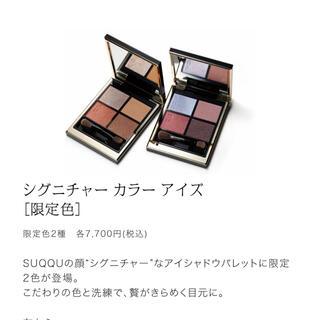 スック(SUQQU)の【105】シグニチャー カラー アイズ(2021 サマーコレクション)(アイシャドウ)