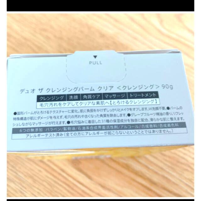 SHISEIDO (資生堂)(シセイドウ)のDUO  新品未開封 コスメ/美容のスキンケア/基礎化粧品(クレンジング/メイク落とし)の商品写真