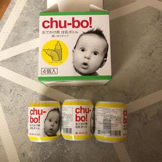 chu-bo! チューボ