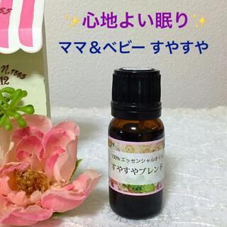 ❤️心地よい眠り❤️すやすや❤️桜子ブレンドオイル❤️ (エッセンシャルオイル(精油))