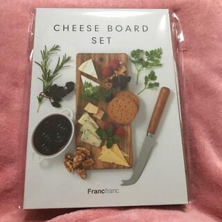フランフラン(Francfranc)のフランフラン チーズ ボード セット(調理道具/製菓道具)