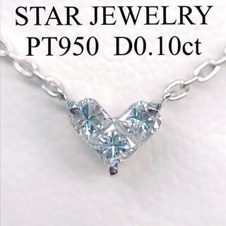 STAR JEWELRY - 0.10ct スタージュエリー ミステリアスハート ダイヤネックレス PT950