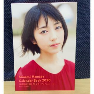 角川書店 - 浜辺美波 2020カレンダーブック(公式サイト限定版)