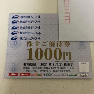 アスビー(ASBee)のジーフット 株主優待券5000円(ショッピング)