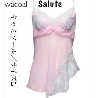 Wacoal - 【新品タグ付】Saluteサルート❤︎ 盛装の薔薇❤︎キャミソール・L