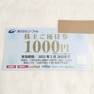 アスビー(ASBee)のジーフット  株主優待券  1000円分(ショッピング)