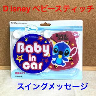 ディズニー(Disney)のDisneyベビースティッチ スイングメッセージ ⭐️新品未開封品⭐️(車内アクセサリ)