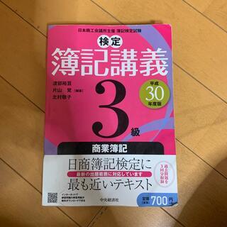 タックシュッパン(TAC出版)の検定簿記講義3級商業簿記 平成30年度版(資格/検定)