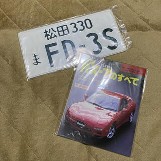 マツダ(マツダ)のMAZDA FD RX-7 セット(カタログ/マニュアル)