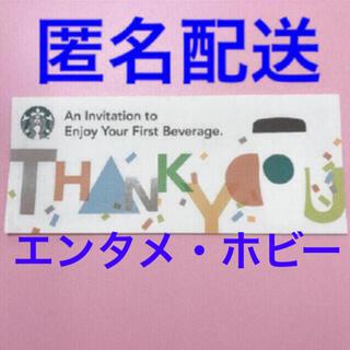 Starbucks Coffee - スターバックスコーヒー ドリンクチケット