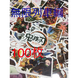 鬼滅の刃 ステッカー100枚 無限列車編(ステッカー(シール))
