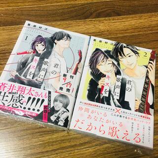 アキタショテン(秋田書店)の君の歌声にキスを 2、1(少女漫画)