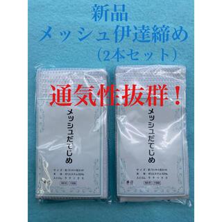 新品 メッシュ伊達締め(マジックタイプ)2本セット  マジックベルト(和装小物)
