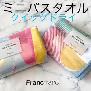 Francfranc - フランフラン ミニバスタオル 2枚 新品 ♡ ラルフローレン マリメッコ 好き