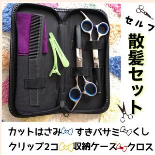 散髪用ハサミ すきバサミ セルフ 前髪 収納ケース付☆(散髪バサミ)