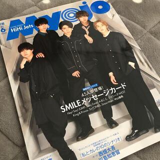ジャニーズ(Johnny's)のMyojo 6月号(アート/エンタメ/ホビー)