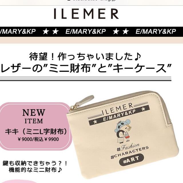 ATAO(アタオ)のイルメール レザー財布 未使用 レディースのファッション小物(財布)の商品写真