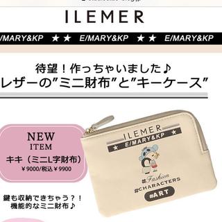ATAO - イルメール レザー財布 未使用