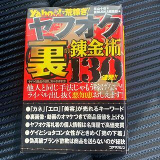 ヤフオク裏の錬金術130連発!! Yahoo! auctionで荒稼ぎ!(コンピュータ/IT)