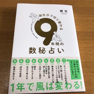 誕生日で切り替わる9年間の数秘占い(趣味/スポーツ/実用)