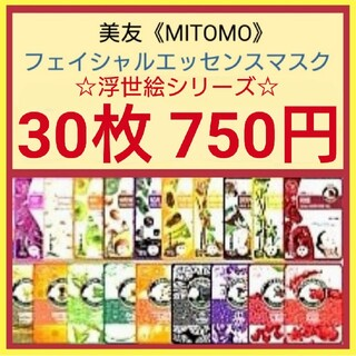 浮世絵シリーズ6種類30枚《日本製》美友フェイシャルエッセンスマスク