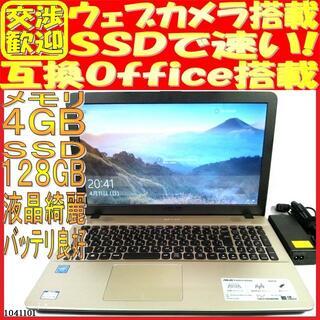 ASUS ノートパソコンX541SA Windows10 液晶綺麗