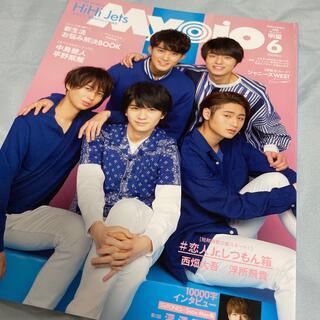 ジャニーズ(Johnny's)のちっこいMyojo (ミョウジョウ) 2020年 06月号(その他)