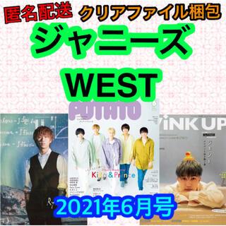 ジャニーズWEST - ジャニーズWEST ウエスト 2021年6月号  切り抜き duet
