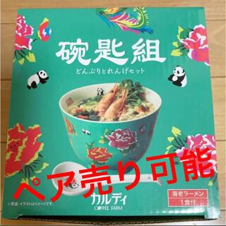 カルディ(KALDI)のカルディ 限定販売 どんぶりとれんげセット 新品未使用 台湾(食器)