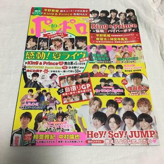 Johnny's - ポポロ 2019年 10月号 雑誌