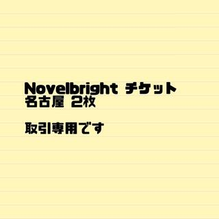 Novelbright 開幕宣言ツアー名古屋 チケット(その他)