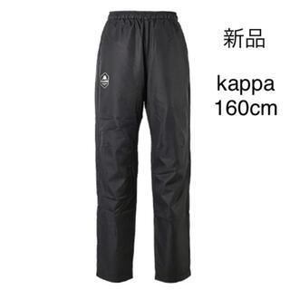 カッパ(Kappa)の新品未使用 タグ付き kappa ウィンドパンツ 160cm ブラック サッカー(パンツ/スパッツ)