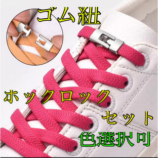 靴紐/結ばない伸縮性/靴ひも/ゴム/金属/ホックロック/子供/高齢者 スニーカー(シューズ)