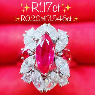 ★1.17ct&0.20ct★ルビー✨&1.546ctダイヤプラチナリング指輪