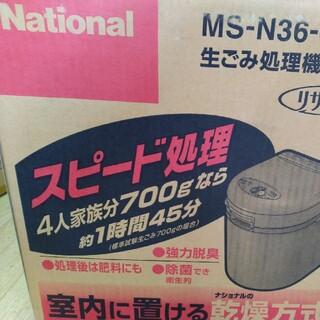 新品未使用 生ゴミ処理機 リサイクラー※動作確認で開封済み(生ごみ処理機)