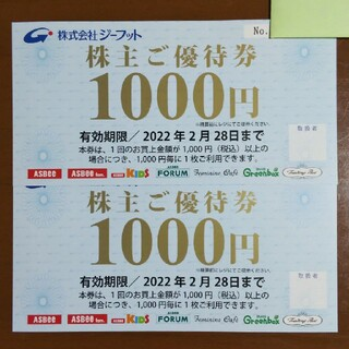 アスビー(ASBee)のジーフット株主優待券2000円分(ショッピング)