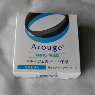 Arouge - アルージェモイスチャークリアソープ