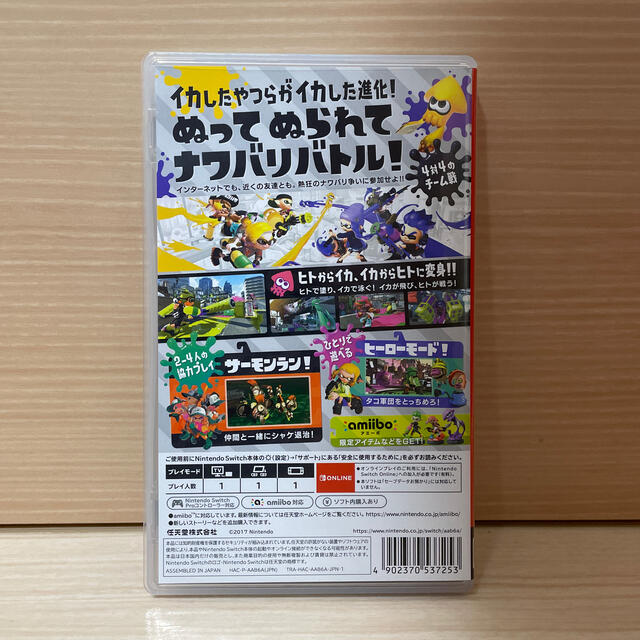 Nintendo Switch(ニンテンドースイッチ)のスプラトゥーン2 ニンテンドー スイッチ Switch エンタメ/ホビーのゲームソフト/ゲーム機本体(家庭用ゲームソフト)の商品写真