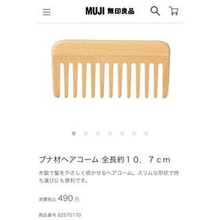MUJI (無印良品) - 無印良品 ブナ材ヘアコーム