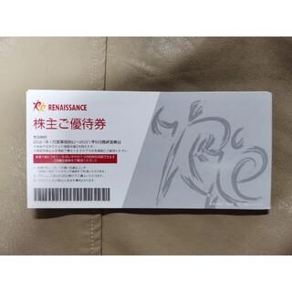 ルネサンス 株主優待券 10枚(フィットネスクラブ)