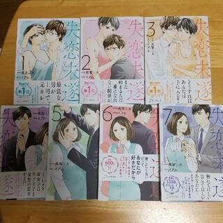失恋未遂 1~7(女性漫画)