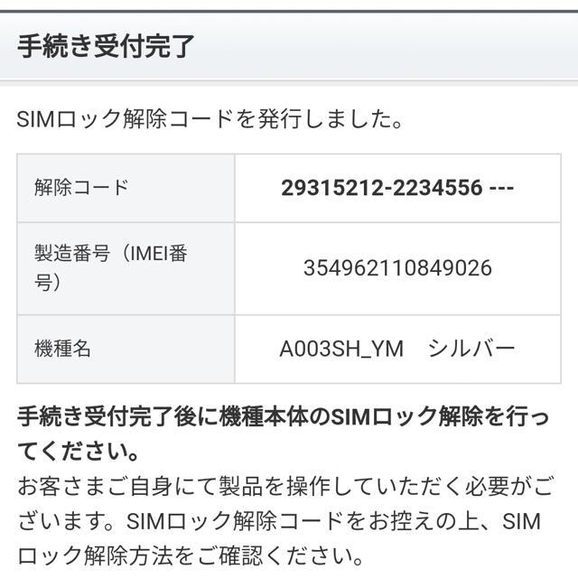 SHARP(シャープ)のAQUOS sense4 basic シルバー SIMフリー スマホ/家電/カメラのスマートフォン/携帯電話(スマートフォン本体)の商品写真