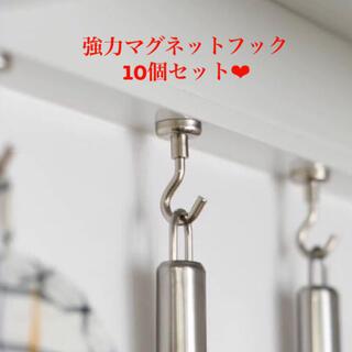 ❤︎強力マグネットフック シルバー 10個セット 15mm 北欧 インテリア(その他)