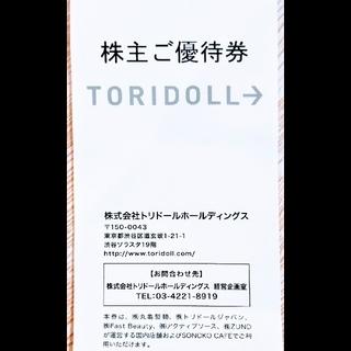 最新 トリドール 株主優待 3,000円分 丸亀製麺(レストラン/食事券)