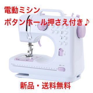 ボタンホール押さえ付き 電動ミシン本体 返し縫い機能付き 日本語説明書付き