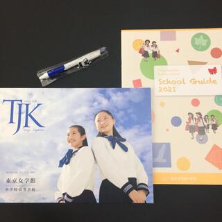 【新品・未開封】東京女学館ノベルティペン2021年度 小学・中学高等学校説明資料