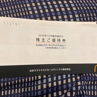 マクドナルド  株主優待券 3冊